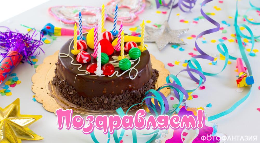Поздравления с Днем рождения для девочки