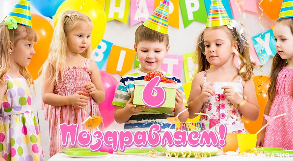 Стихи на день рождения 6 лет для мальчика