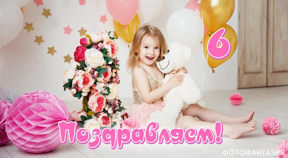 Стихи на день рождения 6 лет для девочки