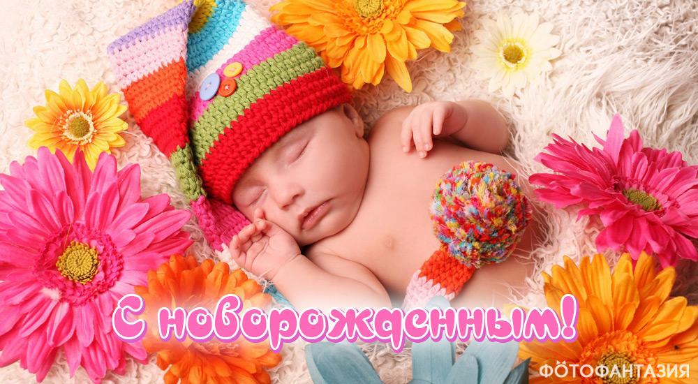 Поздравления с новорожденным в стихах