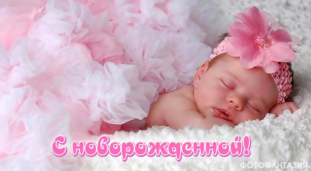Поздравление с рождением девочки картинки фото