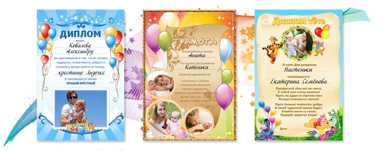 Грамоты и дипломы на День рождения 1
