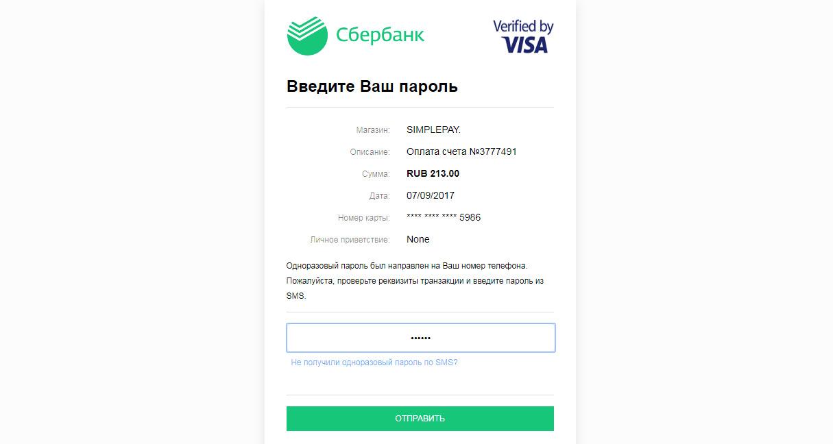 Оплата через VISA/MASTERCARD