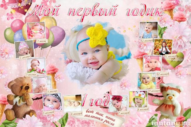 Плакат на день рождение на 1 годик своими руками