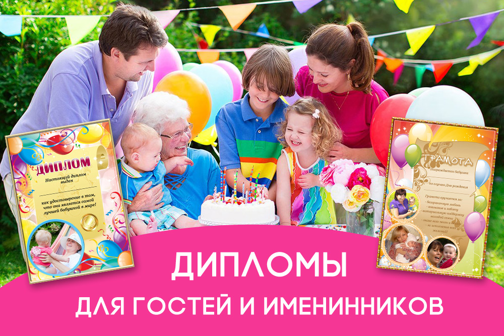 Создать диплом онлайн на детский день рождения