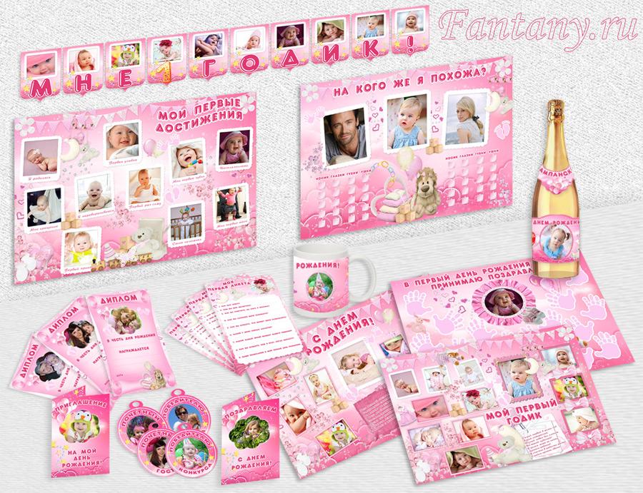 Набор для украшения на первый день рождения девочки
