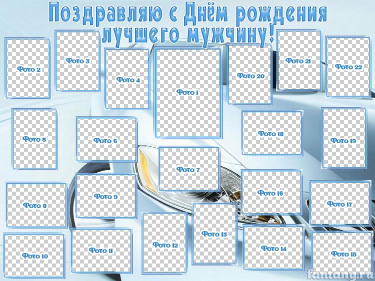 шаблон для плаката на день рождения мужчине разнообразие размеров