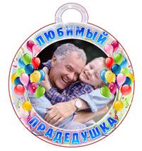 поздравления прадеда с днем рождения правильной