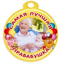 Для детей, открытки с днем рождения правнука для прабабушки