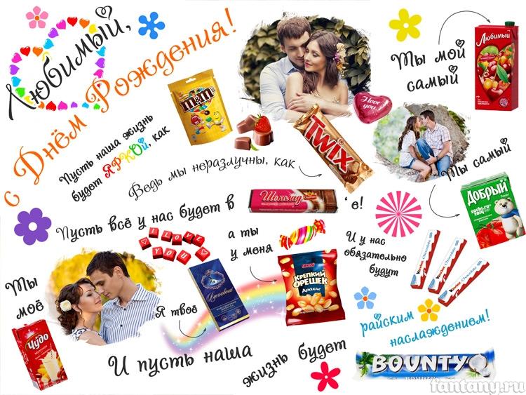 Плакат со сладостями для любимого