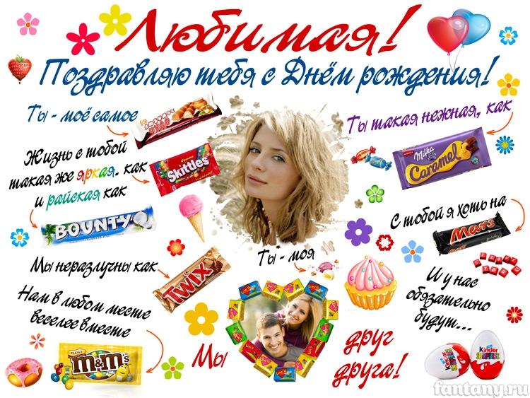Открыток, открытка из сладостей для девочек