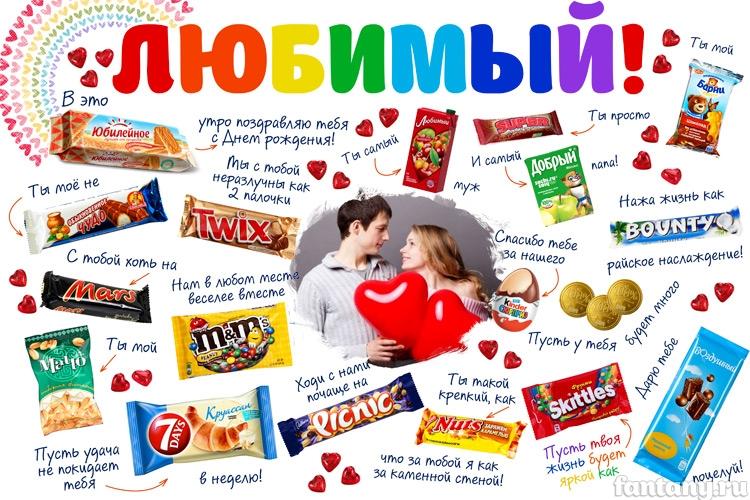 Открытка со сладостями для мужа