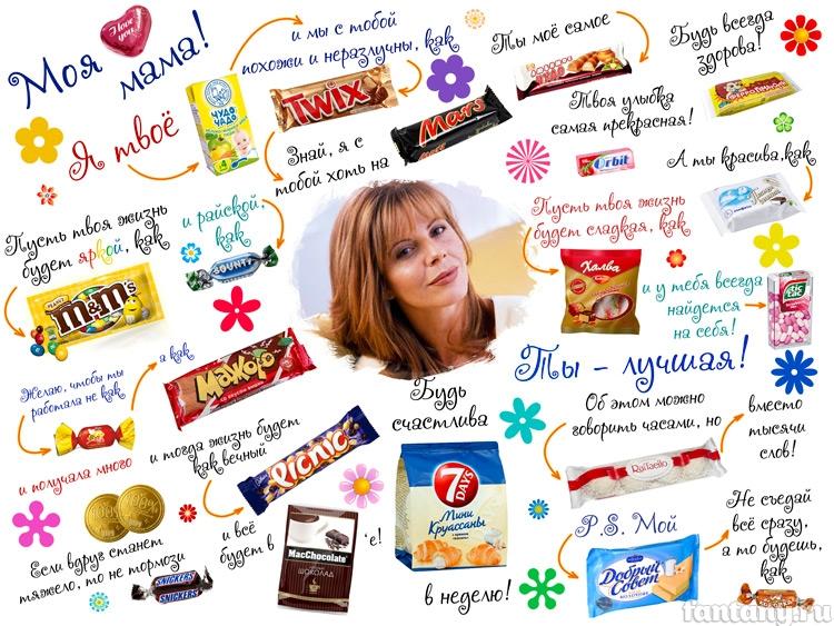 Как можно сделать открытки с конфетами, писать