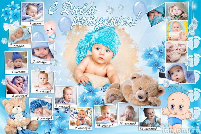 Плакат на первый день рождения мальчика
