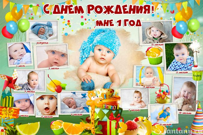 Плакат на первый день рождения с фото