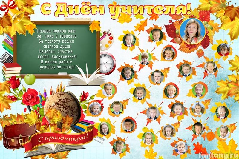стенгазета с поздравлениями ко дню учителя сосущие