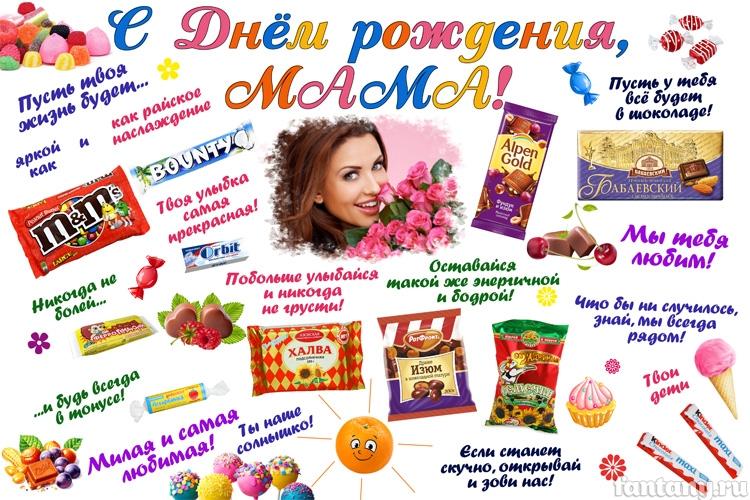 поздравление на день рождения плакат со сладостями фото опциям