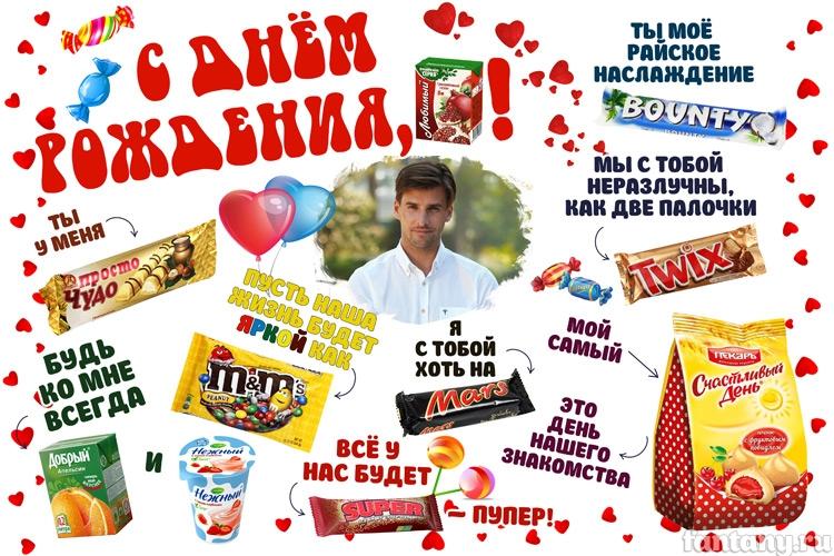 Кино, открытка со сладостями для мужа