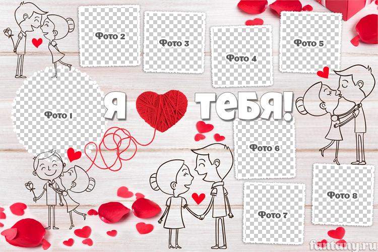 Плакат на год отношений любимому