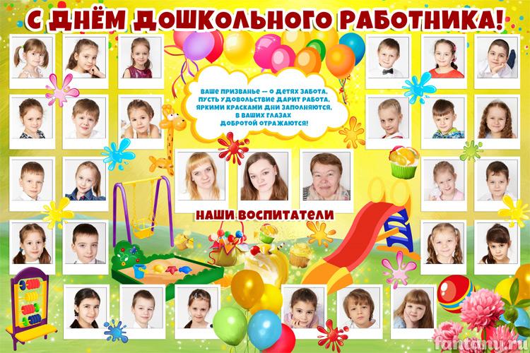 Плакат с фотографиями на День воспитателя