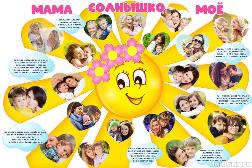 Сделать стенгазету для мамы в детский сад на 8 Марта