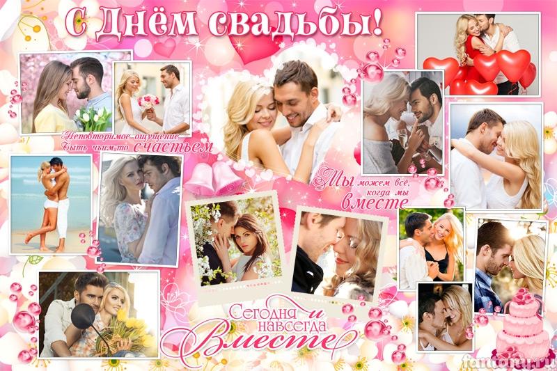 Плакаты на свадьбу с фото
