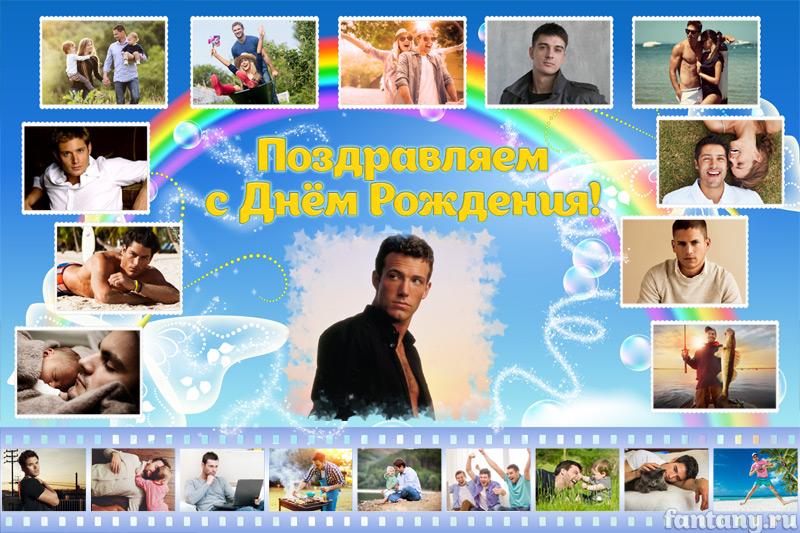 Плакат на День рождения с фотографиями
