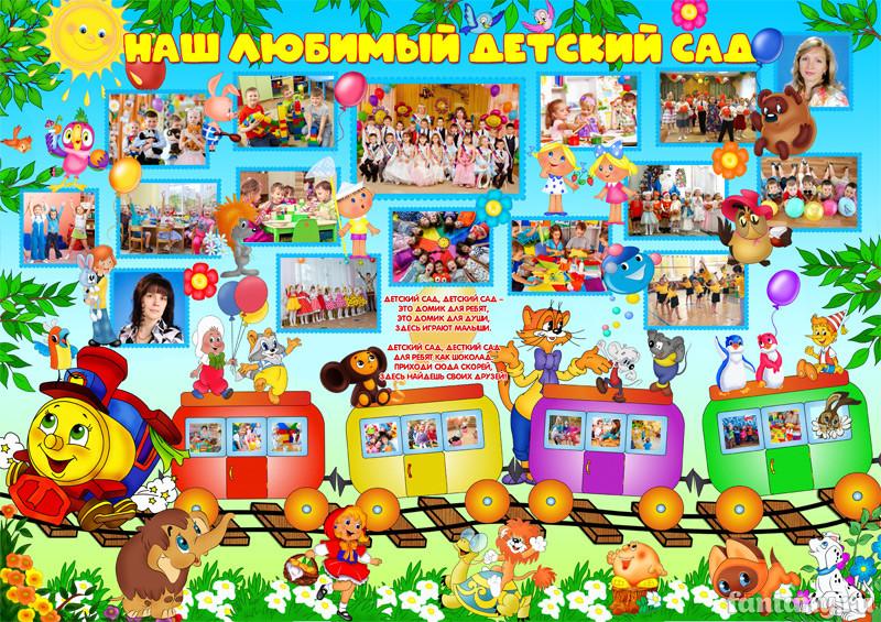 Стенгазета с фото на День воспитателя в детский сад