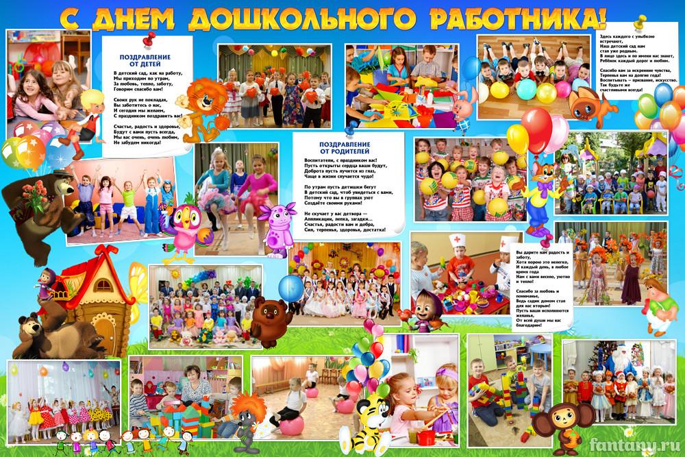 Стенгазета на День дошкольного работника