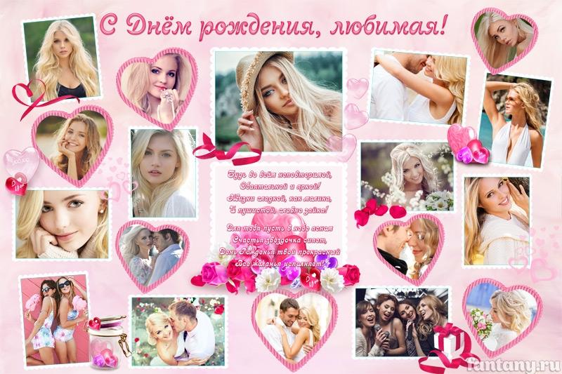 Плакат «С Днем рождения, любимая»