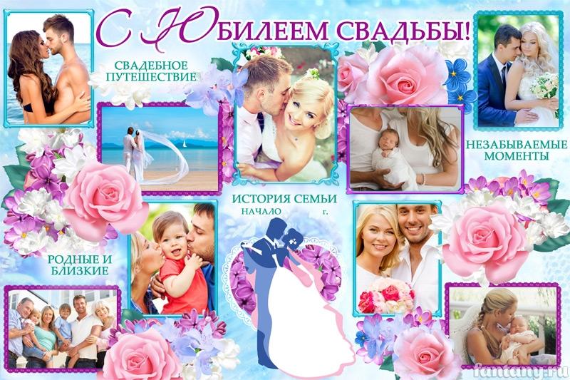 Плакаты с годовщиной свадьбы