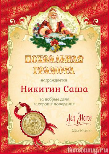Шаблон грамоты от Деда Мороза