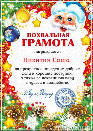 Шаблон похвальной грамоты от Деда Мороза
