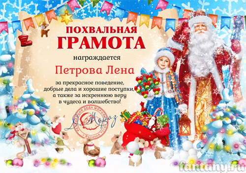 Красивый шаблон грамоты от Деда Мороза