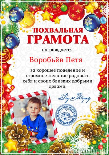 Макет грамоты от Деда Мороза: создать и скачать