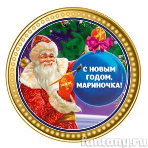 Именная медаль от Деда Мороза