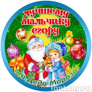 Шаблон именной медали от Деда Мороза: скачать и распечатать