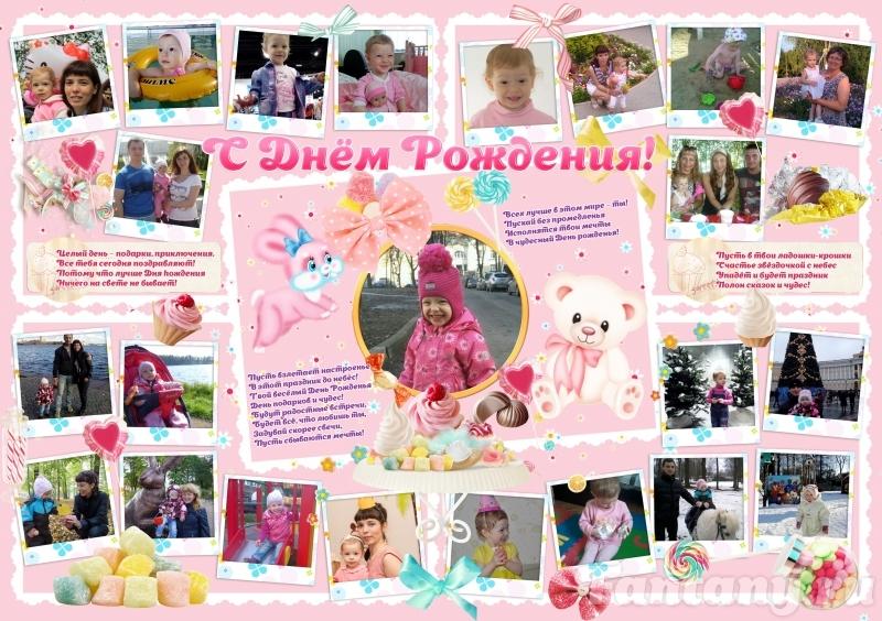 Поздравление с днем рождения дочке плакат